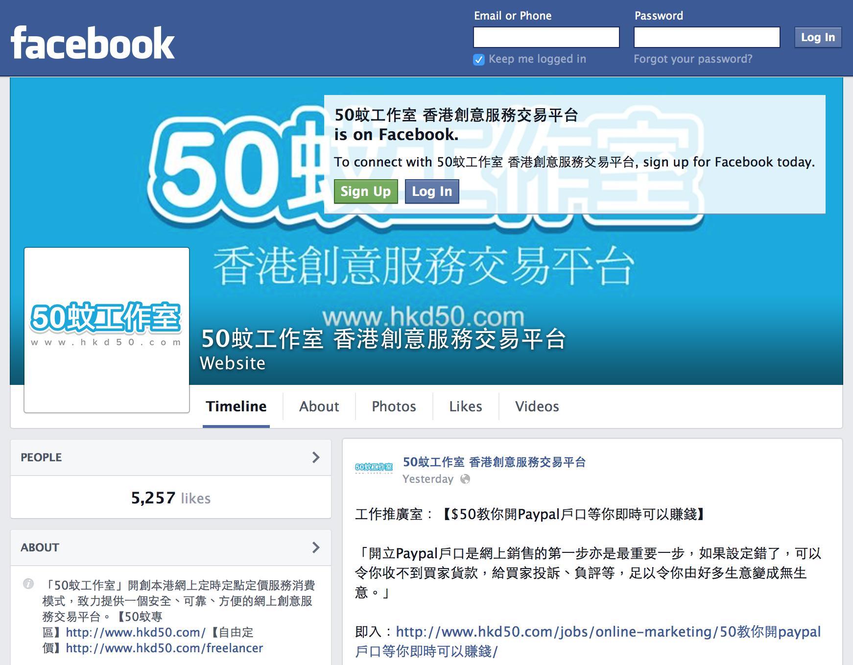 facebook marketing hkd50