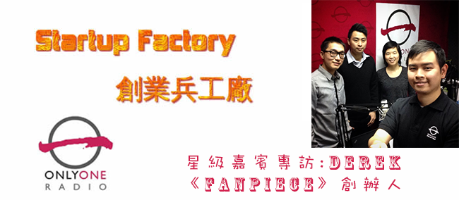 startupfactory2