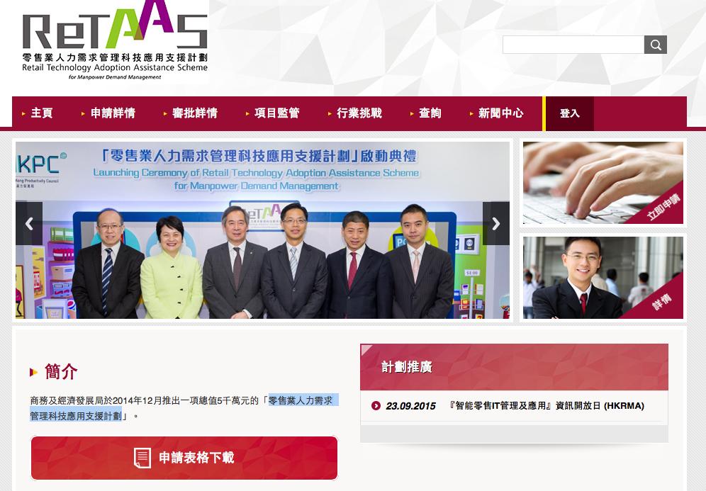 23.09.2015『智能零售IT管理及應用』資訊開放日 (HKRMA)