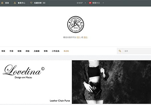 澳門本土設計品牌網頁設計
